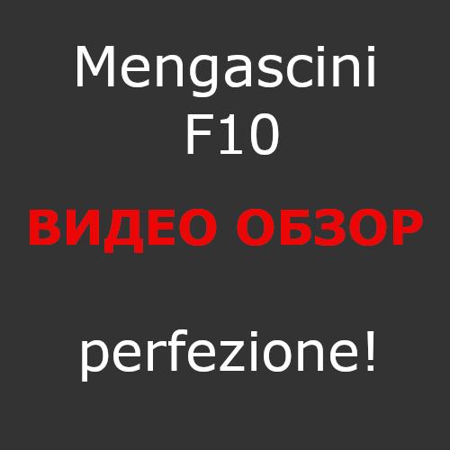 Mengascini F10 Compact. Видео-обзор