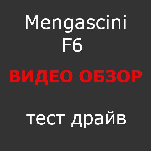 Mengascini F6. Видео обзор